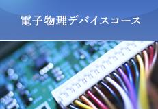 電子物理デバイスコース