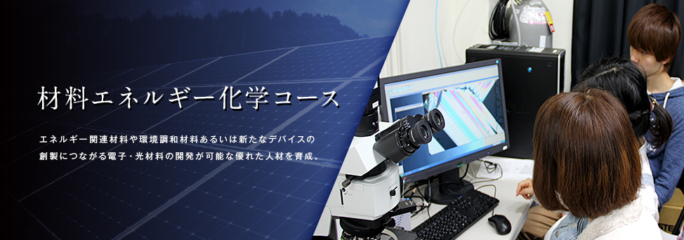 材料エネルギー化学コース